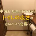 トイレの手洗いは別に設置がおすすめ!そのための広さはどのくらい必要?