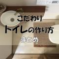 【まとめ】新築にこだわりトイレのつくり方!使いやすい空間にするには?
