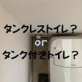 タンクレストイレとタンク付きトイレの違いは?新築にはどっちがおすすめ?