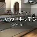 【まとめ】新築のキッチンで選ぶものとは?おすすめのクリンレディ