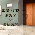木製の玄関ドアのメリットとデメリットとは?金属製ドアとの違いは?