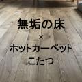無垢の床にホットカーペットやこたつはNG?暖房器具で出来た隙間はどうなる?