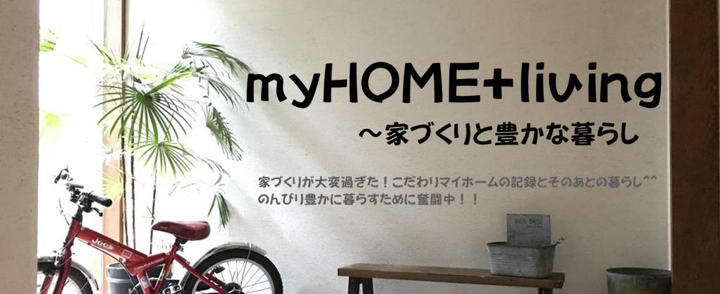 myHOME+living~家づくりと豊かな暮らし