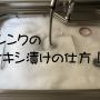ステンレスシンクの水垢やくもりにはオキシ漬け?クエン酸パック?やり方と効果